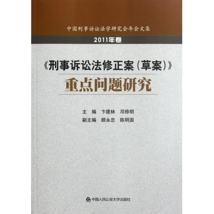 刑事诉讼法修正案 草案 重点问题研究(中国刑事