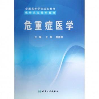 危重症医学(供研究生使用教材全国高等学校规划教材)