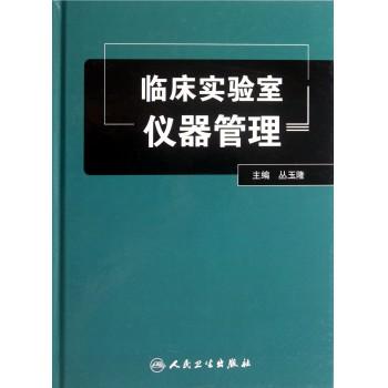 临床实验室仪器管理(精)