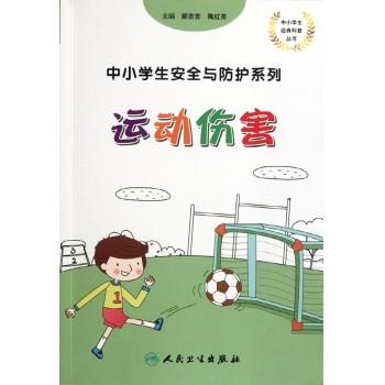 运动伤害/中小学生安全与防护系列/中小学生经典科普丛书