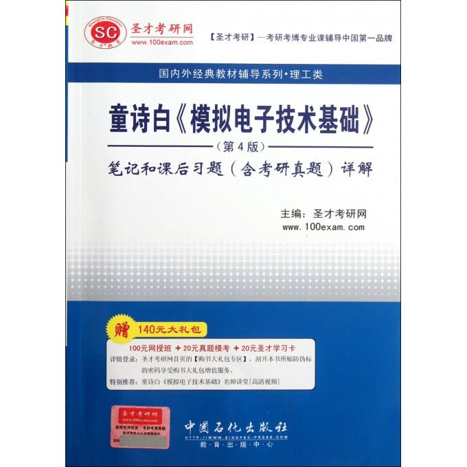童诗白模拟电子技术基础 第4版>笔记和课后习题 含>
