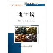 电工钢/特殊钢丛书