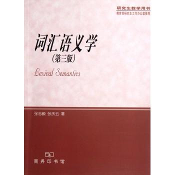 词汇语义学(第3版研究生教学用书)