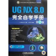 UG NX8.0完全自学手册(附光盘第2版)/UG系列/CAD\CAM\CAE工程应用丛书