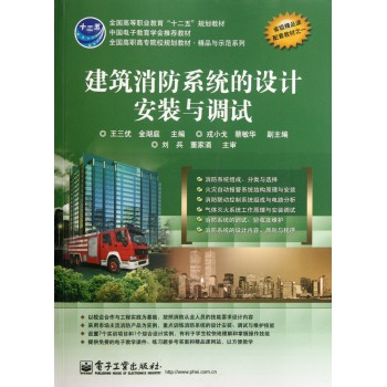 建筑消防系统的设计安装与调试(全国高职高专院校规划教材)/精品与示范系列
