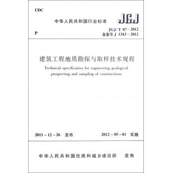 建筑工程地质勘探与取样技术规程(JCJ\T87-2012备案号J1343-2012)/中华人民共和国行业标准