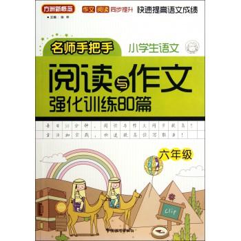 名师手把手小学生语文阅读与作文强化训练80篇(6年级)/方洲新概念