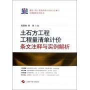 土石方工程工程量清单计价条文注释与实例解析/建筑工程工程量清单计价条文注释与实例解析系列丛书