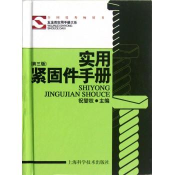 实用紧固件手册(第3版)(精)/五金类实用手册大系