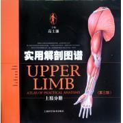 实用解剖图谱(上肢分册第3版)(精)