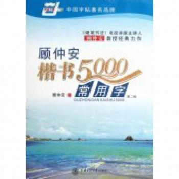 顾仲安楷书5000常用字(第2版)/华夏万卷