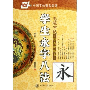 颜真卿楷书(学生永字八法毛笔字帖第2版)/华夏万卷