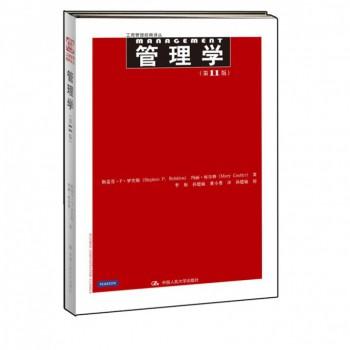 管理学(**1版)/工商管理经典译丛