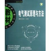 电气测试原理与方法(电气工程国防科工委十五规划教材)