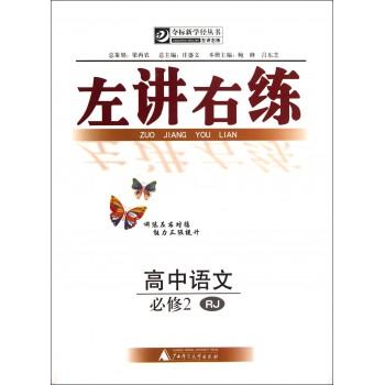 高中语文(必修2RJ)/左讲右练夺标新学径丛书
