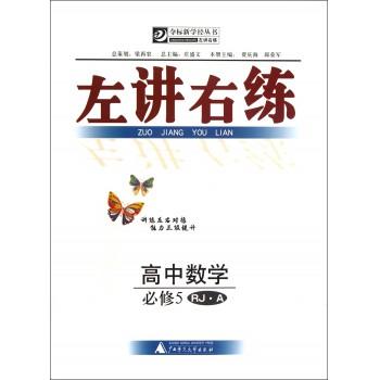 高中数学(必修5RJA)/左讲右练夺标新学径丛书