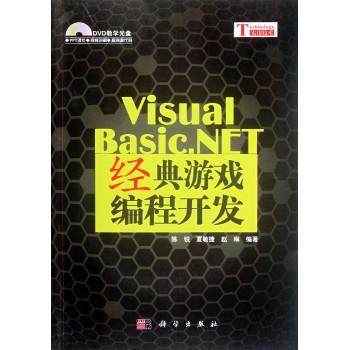Visual Basic.NET经典游戏编程开发(附光盘)