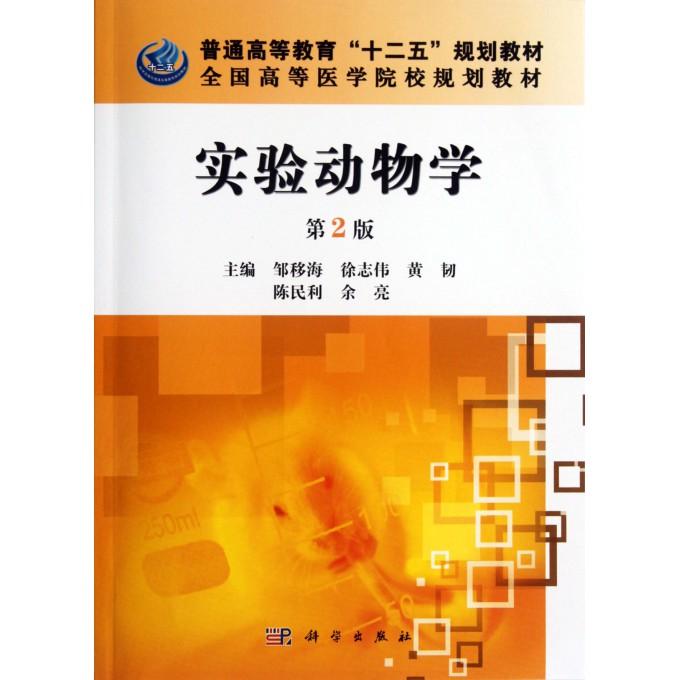 实验动物学(第2版全国高等医学院校规划教材)
