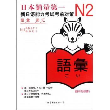N2词汇(新日语能力考试考前对策)