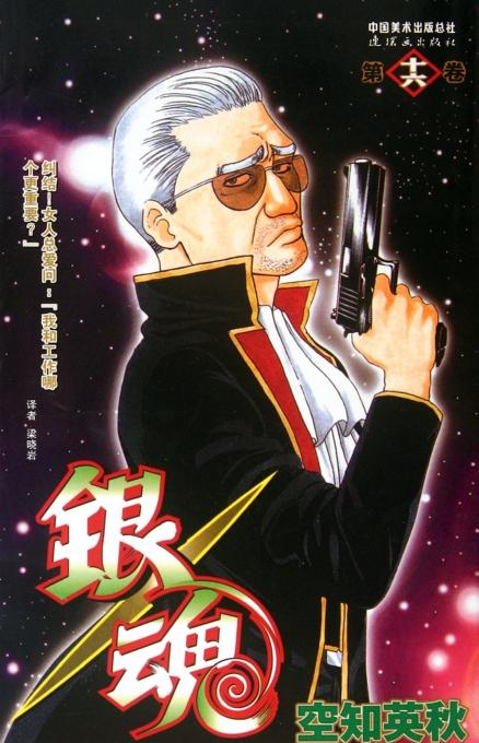 银魂(6卷)