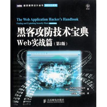 黑客攻防技术宝典(Web实战篇第2版)/网络安全系列/图灵程序设计丛书