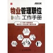 物业管理职位工作手册(附光盘第3版)/弗布克管理职位工作手册系列