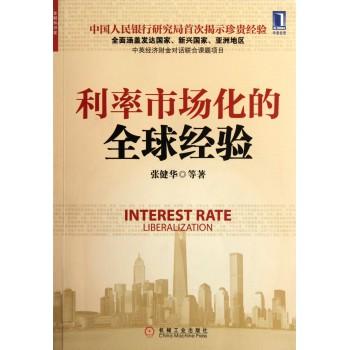 利率市场化的全球经验