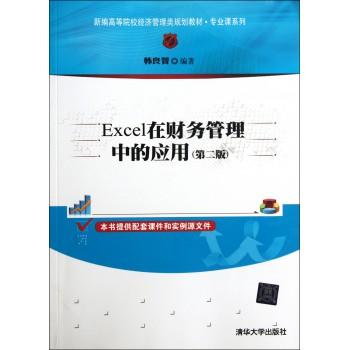 Excel在财务管理中的应用(第2版新编高等院校经济管理类规划教材)/专业课系列