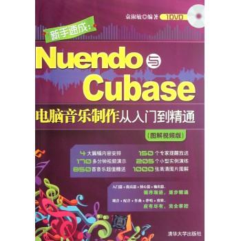新手速成--Nuendo与Cubase电脑音乐制作从入门到精通(附光盘图解视频版)