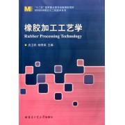橡胶加工工艺学/材料科学研究与工程技术系列