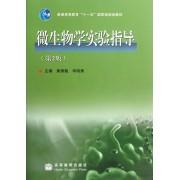 微生物学实验指导(附光盘第2版普通高等教育十一五国家级规划教材)