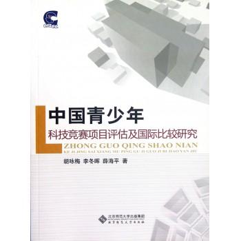 中国青少年科技竞赛项目评估及国际比较研究
