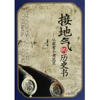 接地气的历史书--从前有个老北京