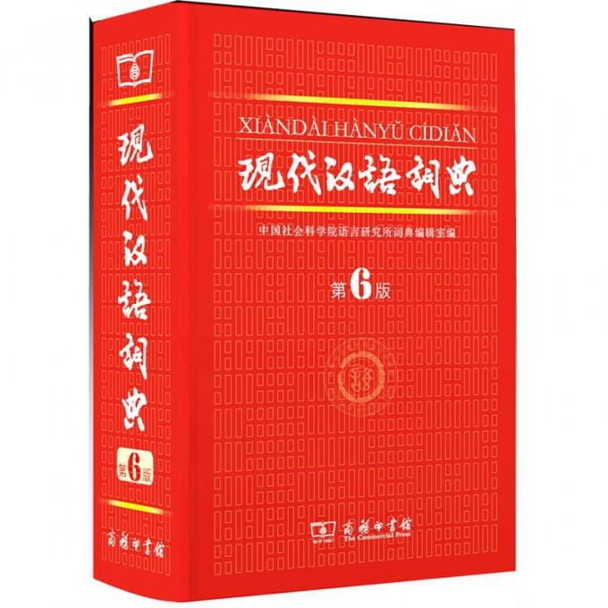 现代汉语词典(第6版)(精)