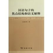 汉语句子的焦点结构和语义解释