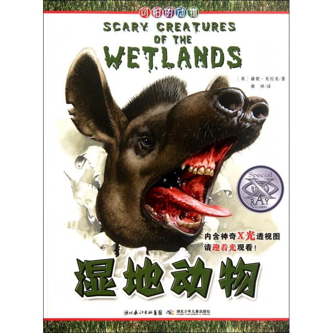 湿地动物/可怕的动物