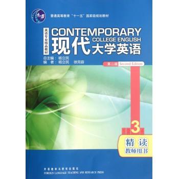 现代大学英语(第2版3精读教师用书英语专业精品教材普通高等教育十一五***规划教材)