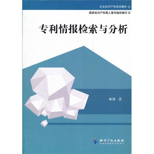 专利情报检索与分析(企业知识产权培训教材)