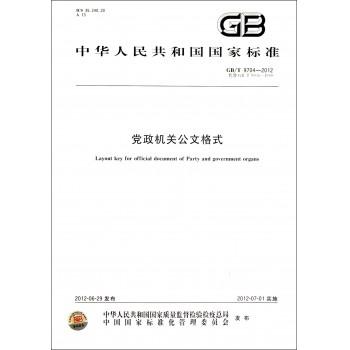 党政机关公文格式(GB\T9704-2012代替GB\T9704-1999)/中华人民共和国国家标准