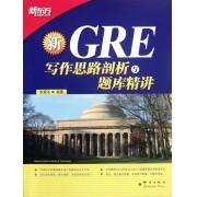 新GRE写作思路剖析与题库精讲