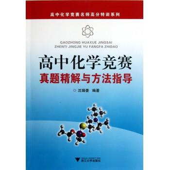 高中化学竞赛真题精解与方法指导/高中化学竞赛名师高分特训系列