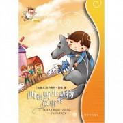 西顿野生动物故事集(学生版)/译林世界名著