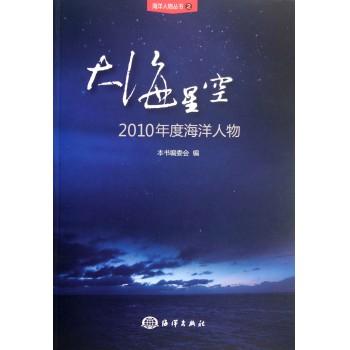 大海星空(2010年度海洋人物)/海洋人物丛书