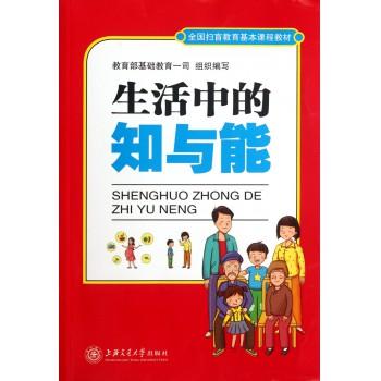 生活中的知与能(全国扫盲教育基本课程教材)