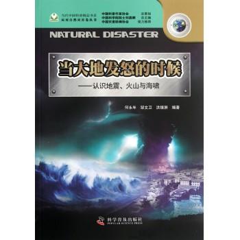 当大地发怒的时候--认识地震火山与海啸/应对自然灾害卷丛书/当代中国科普精品书系