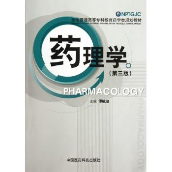 药理学(第3版全国普通高等专科教育药学类规划教材)