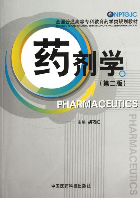 药剂学(第2版全国普通高等专科教育药学类规划教材)