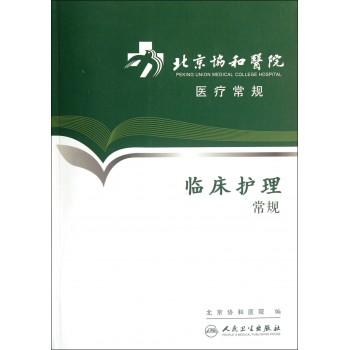 临床护理常规(北京协和医院医疗常规)
