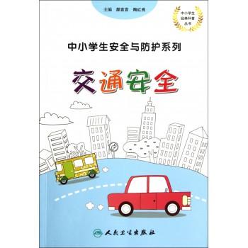 交通安全/中小学生安全与防护系列/中小学生经典科普丛书