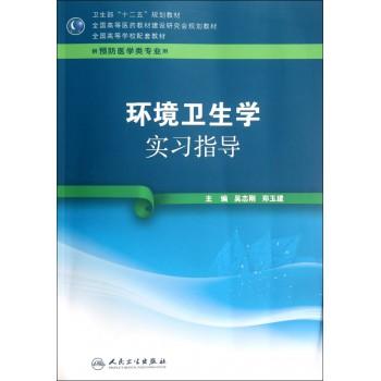 环境卫生学实习指导(供预防医学类专业用全国高等学校配套教材)
